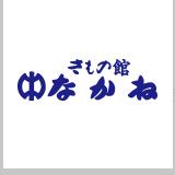 成人式の振袖選び、レンタル振袖は、愛知県江南市の呉服店【きもの館なかね】